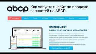 Как запустить сайт по продаже запчастей на платформе ABCP