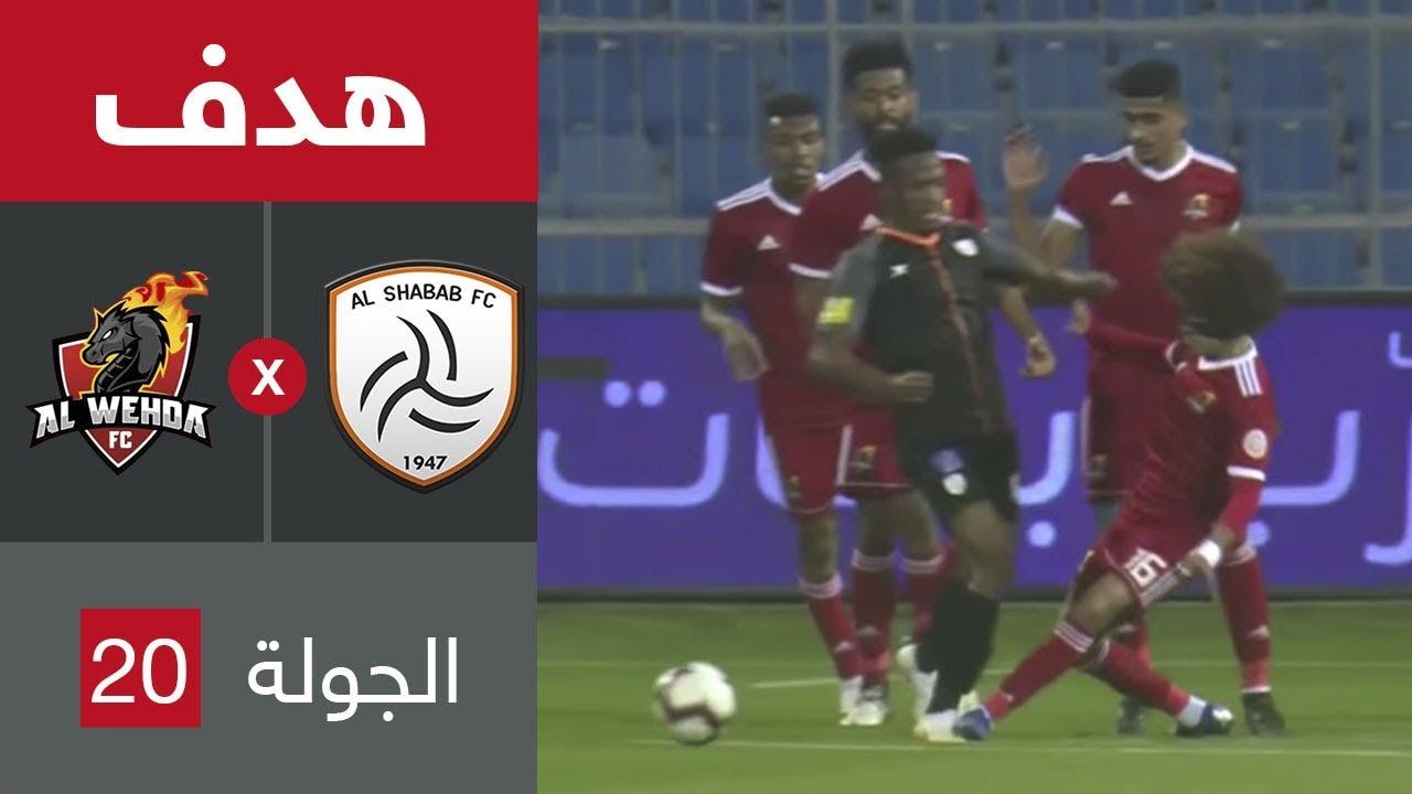 هدف الشباب الأول ضد الوحدة (لويز أنطونيو) في الجولة 20 من دوري كأس الأمير محمد بن سلمان للمحترفين