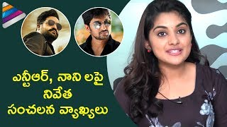 Nivetha Thomas about Jai Lava Kusa Movie | Ninnu Kori Movie | Nani | Aadhi Pinisetty