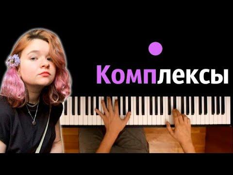 Алена Швец - Комплексы ● караоке | PIANO_KARAOKE ● ᴴᴰ + НОТЫ & MIDI