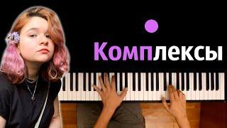 Алена Швец - Комплексы ● караоке  PIANO_KARAOKE ● ᴴᴰ + НОТЫ  MIDI