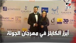 عمرو يوسف وكندا والفيشاوي وزوجته .. أبرز الكابلز في افتتاح مهرجان الجونة