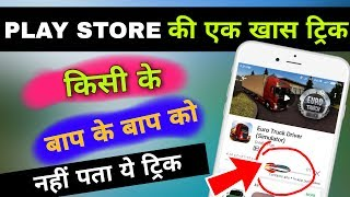 How To Download Any App In Less Then Second | हिंदी |