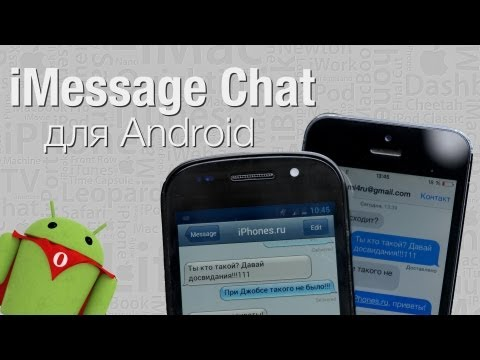 IMessage Chat. Android-клиент для IMessage