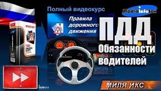 ПДД 2013: Обязанности водителей