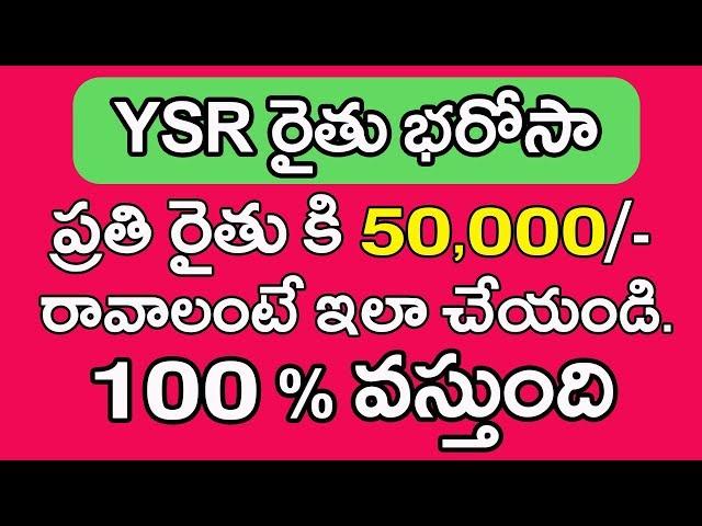 రైతు భరోసా పథకం వీరికి మాత్రమే వర్తిస్తుంది.- Rythu Bharosa Eligibility - Eligibility To Claim Rythu Bharosa Scheme For Telugu Farmers - telugu agricultural news