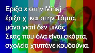 ABOVE THE HOOD   SEASON FINALE Στίχοι   Lyrics