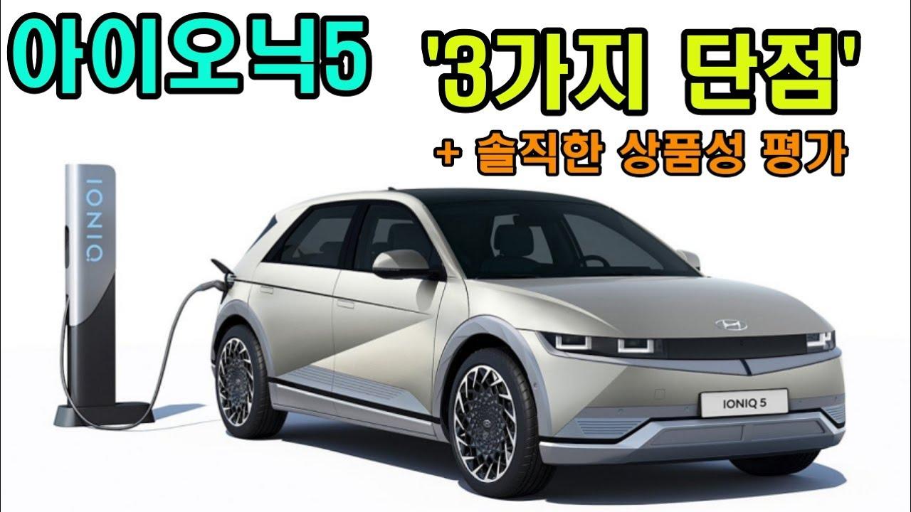 아이오닉5 전기차 '장·단점'…아주 솔직하게 평가했습니다(6274만원 2WD, 2022 Ioniq5 review)