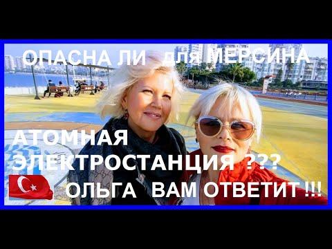 Опасна ли Атомная электростанция для Мерсина? Ольга из Нижнего Новгорода ответит вам на вопросы