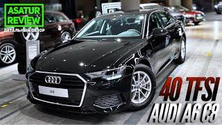 Презентация AUDI A6 C8 40 TFSI S tronic / АУДИ А6 С8 40 ТФСИ 2020