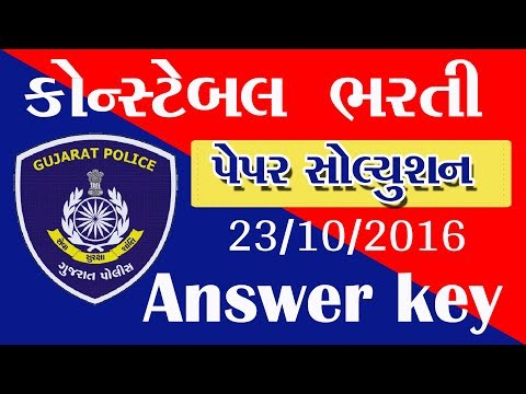 gujarat police constable paper solution and answer key 2016 || police bharti 2018 gujarat || gpsc