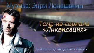 """Тема из сериала """"Ликвидация"""" [музыка: Иоганнес Брамс, Энри Лолашвили]"""