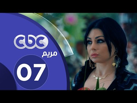 مسلسل مريم الحلقة 7 كاملة HD 720p / مشاهدة اون لاين