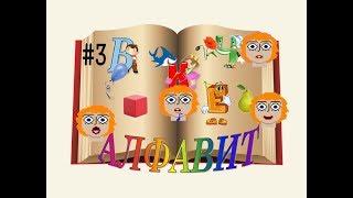 Алфавит с Говорящим Человечком – 3 серия: буква В