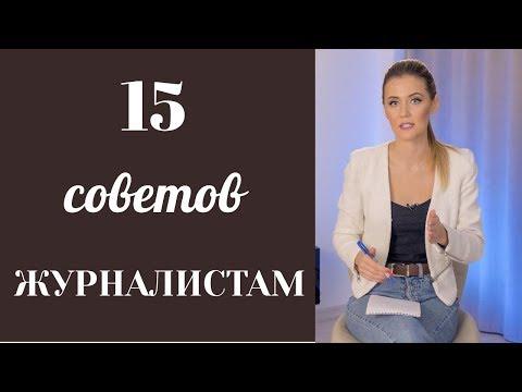 15 СОВЕТОВ ОТ КРУТЫХ ЖУРНАЛИСТОВ