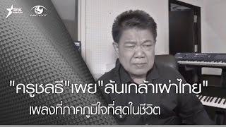 """""""ครูชลธี""""เผย""""ล้นเกล้าเผ่าไทย""""เพลงที่ภาคภูมิใจที่สุดในชีวิต"""