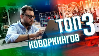 КОВОРКИНГ ЗА 100 МЛН. Лучшие варианты аренды офиса в Москве. ТОП 3 коворкингов