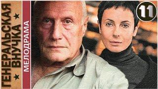 Генеральская внучка (2009). 11 серия. Мелодрама, детектив.