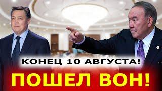 СРОЧНО 04.08.20! МАМИНА В ОТСТАВКУ А ДАРИГУ НА ПОСТ НОВОГО ПРЕМЬЕРА! #Новости #Казахстан #Назарбаев