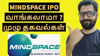 MINDSPACE IPO FULL DETAILS | Tamil Share | Intraday