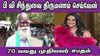 70 years old young man proposed P V Sindhu   |P V Sindhu Latest | Tamil News |nba 24x7
