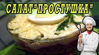 """Салат""""Простушка"""".Вкусные салаты на Новый Год!"""