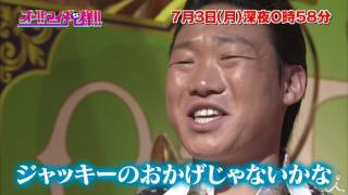 月曜深夜0時58分 『オー!! マイ神様!! 』7/3 (月) 予告映像 ジャッキー...