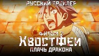 Fairy Tail Movie 2: Dragon Cry Trailer | Хвост Феи: Плач дракона Фильм 2 русский трейлер
