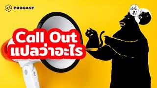 ความหมายของการ CALL OUT #Rebroadcast   คำนี้ดี EP.307