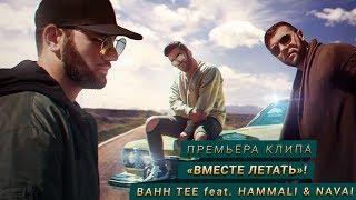 Bahh Tee feat. HammAli & Navai - Вместе летать (ПРЕМЬЕРА КЛИПА)