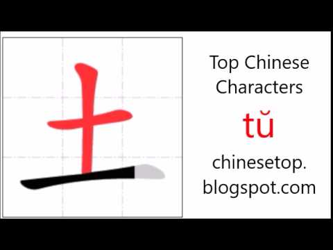 Chinese Character T Earth With Stroke Order And Pronunciation