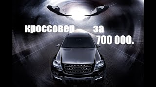 ЛУЧШИЙ НЕМЕЦКИЙ КРОССОВЕР!