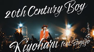 清春 - 20th Century Boy