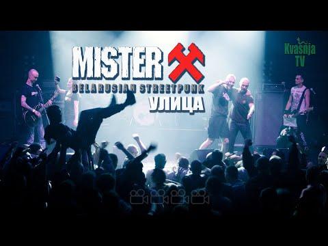 Mister X - Улица (06.03.2020)