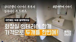 집꾸미기 Vlog EP.13 I 나머지 두개 화장실 인…