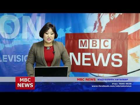 MBC NEWS medeelliin hutulbur 2017 11 10