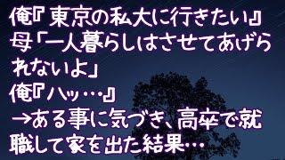 【修羅場】俺『東京の私大に行きたい』母「一人暮らしはさせてあげられないよ」俺『ハッ…』→ある事に気づき、高卒で就職して家を出た結果…