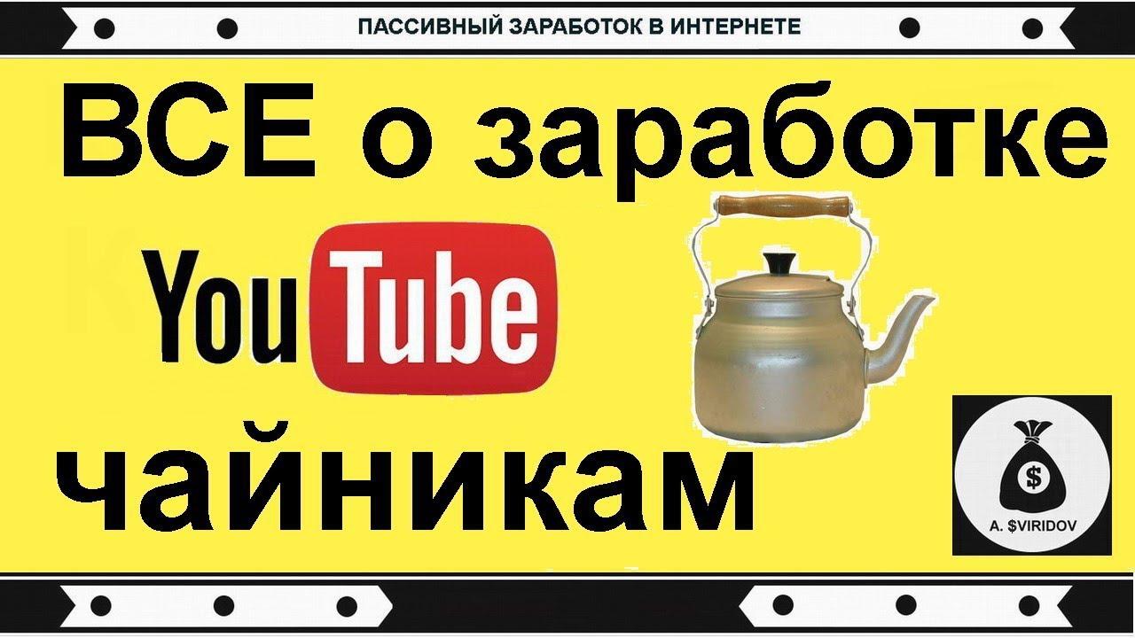 Youtube заработать в интернете как заработать деньги в 12 лет мальчику в интернете без вложений
