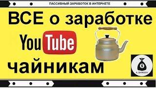 Как заработать на YouTube новичку 2019 – Ютуб для чайников!
