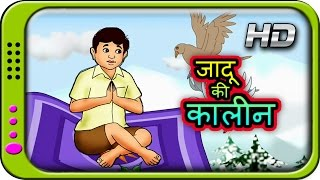 Jadu ki Qaleen - Hindi Story for Children | Panchatantra Kahaniya | Moral Short Stories for Kids