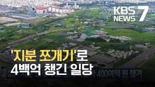 '지분 쪼개기'로 농지 되팔아 4백여억 원 챙겨 / KBS 2021.07.29.