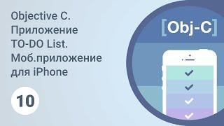 Objective C. Приложение TO-DO List. Программирование UITableView. Урок 10 [GeekBrains](https://geekbrains.ru/?utm_source=youtube_geekbrains&utm_medium=social&utm_campaign=youtube_description - наш сайт. Курс