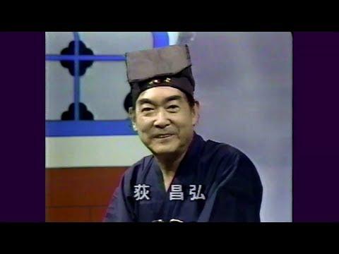 荻 昌弘 解説「幽幻道士」