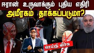 Seithi Veech 17-08-2020 IBC Tamil Tv