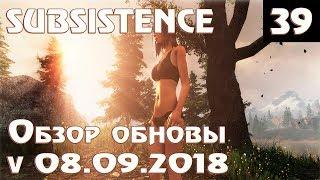 Subsistence v08.09.2018 - обзор обновления. Женский персонаж, ветряной генератор и др изменения #39