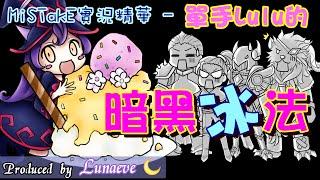 【MiSTakE】實況精華 - 單手Lulu的暗黑「冰」法 (by Lunaeve) 2015/04/08
