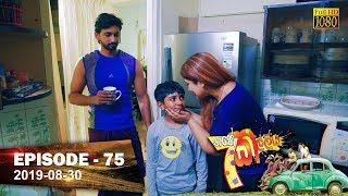 Hathe Kalliya | Episode 75 | 2019-08-30 Thumbnail