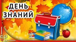 1 сентября ДЕНЬ ЗНАНИЙ 🍁 Красивое поздравление с Днем знаний