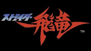 PlayStation Longplay Strider Hiryu / プレイステーション ストライダー飛竜