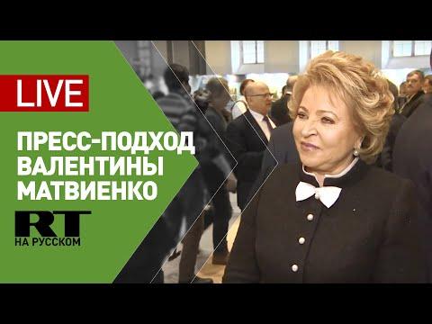 Пресс-подход Матвиенко по итогам послания президента Федеральному собранию — LIVE